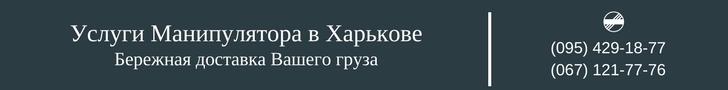 Услуги Манипулятора в Харькове
